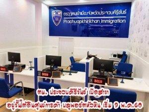 Hua Hin: Immigration eröffnet Zweigstelle für 90-Tages-Meldung