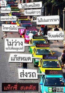 Thais beschweren sich auf Facebook über Taxifahrer in Bangkok