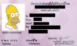 ausweis-fuer-in-thailand-angemeldete-auslaender-main_image