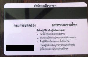 ausweis-fuer-in-thailand-angemeldete-auslaender-rueckseite
